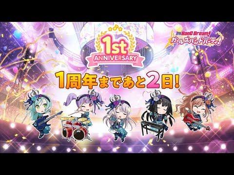 connectYoutube - 【1周年記念ムービー】第4弾!〜Roselia編〜
