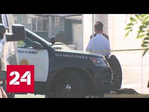 Стрельба в Сан-Диего: пять человек убиты, среди них - три ребенка - Россия 24