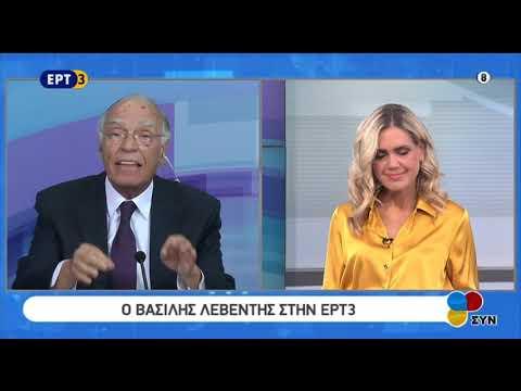 Βασίλης Λεβέντης στην ΕΡΤ3 (ΣΥΝ, 4-11-2019)