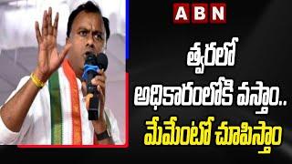 త్వరలో అధికారంలోకి వస్తాం.. మేమేంటో చూపిస్తాం | Komati Reddy Rajagopal Reddy Fires on CM KCR | ABN - ABNTELUGUTV