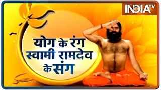 Yoga से देश की हर बेटी बनेगी बलवान, इन बीमारियों रहेंगी दूर जानें  Swami Ramdev से - INDIATV