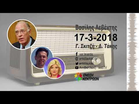 Β. Λεβέντης / Παραπολιτικά FM / 17-3-2018