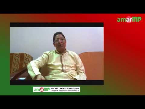 Dr. Md. Abdur Razzak - ড. মোঃ আব্দুর রাজ্জাক MP replied at #AmarMP