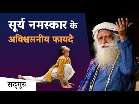 सूर्य नमस्कार केअविश्वसनीय फायदे   Incredible Benefits of Surya Namaskar   Sadhguru Hindi