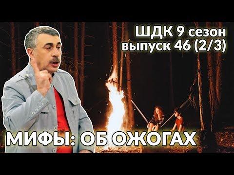 Мифы: об ожогах - Доктор Комаровский