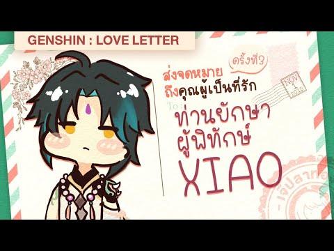 ความในใจที่อยากบอกถึงคุณ-Xiao-