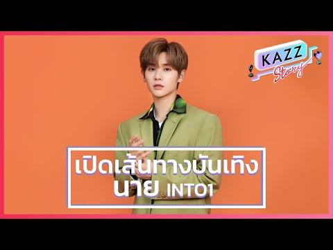 KAZZ-STORY-ll-หนุ่มน้อยหน้าใส-