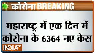 Maharashtra: एक दिन में कोरोना के रिकॉर्ड 6364 केस, 80 हजार के पार हुए मुंबई में मरीज - INDIATV