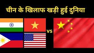 World is Against China: पूरी दुनिया का चीन के खिलाफ खड़े होनी की ये है असली वजह - ITVNEWSINDIA