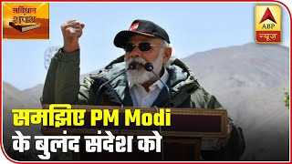Decoding PM Modi's speech to armed forces at Nimu post in Leh - ABPNEWSTV