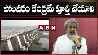 chalasani srinivas Demanding  Central Government To Complete Polavaram Project   ABN Telugu - ABNTELUGUTV