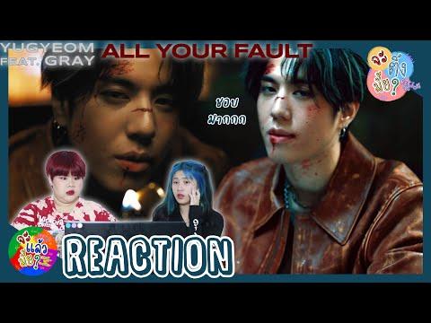 จะติ่งมั้ย-[REACTION]-유겸-(YUGY