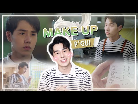 Make-up-PGUI-OXYGEN-🥛-ครบรอบ-1