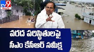 రాష్ట్రంలో భారీ వర్షాలపై సీఎ కేసీఆర్ సమీక్ష |  CM KCR Review Meeting on Heavy Rains - TV9 - TV9