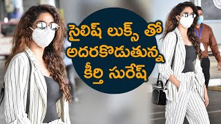 Keerthy Suresh Spotted At Airport Outside | Celebrities Aiport Videos | TFPC - TFPC