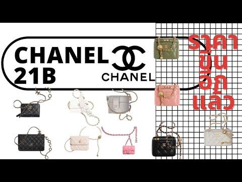 Chanel-21-B-ออกใหม่แล้ว-!!!-เต