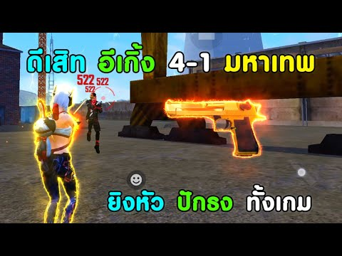 Free-Fire-สุ่มทีม-4v4-ใช้-ดีเส