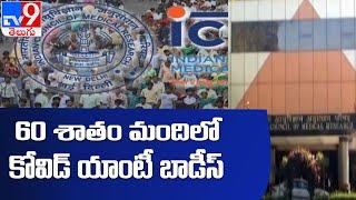 తెలంగాణలో ICMR సీరో సర్వే - TV9 - TV9