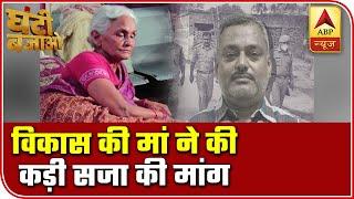Vikas Dubey still at large; mother demands punishment | Ghanti Bajao - ABPNEWSTV