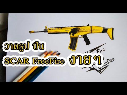 วาดรูป-ปืนฟีฟาย-สกา-ทอง-FreeFi