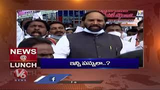 Headlines : ED Raids On Nama Nageswara Rao    Tarun Chugh Meet With BJP Leaders   V6 News - V6NEWSTELUGU