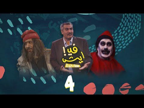المسلسل الكوميدي إيش في  | فهد القرني و أنور المشولي | الحلقة 4