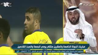 خالد العقيلي : أول ما كنا نحس بالديربي بسبب التهيئة النفسية