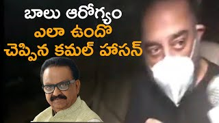 SP Balu Health: Kamal Hasan Visits SP Balasubrahmanyam At MGM Hospital | TFPC - TFPC