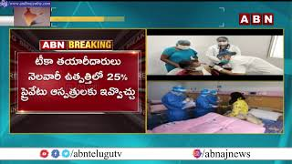 Modifications in Central Govt to Distribute Free Covid Vaccine to All States in India   Modi   ABN - ABNTELUGUTV
