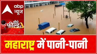 Life comes to stand still due to severe waterlogging in Maharashtra |  Seedhe Field Se ( 22 July 202 - ABPNEWSTV