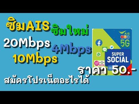 ซิมใหม่AIS!!สมัครเน็ต20Mbps-10