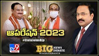 Big News Big Debate LIVE : ఈటల చేరిక ఎవరికి ప్లస్.. ఎవరికి మైనస్ ?    Rajinikanth TV9 - TV9