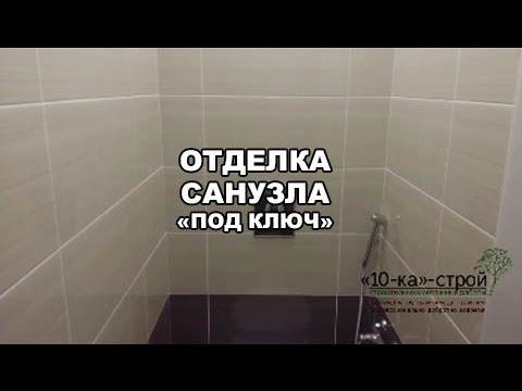 Ремонт санузла Томск а75