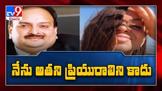 బధిరుల వార్తలు : Mystery Girl Barbara Jarabica claims, 'I am not fugitive Mehul Choksi's girlfriend' - TV9