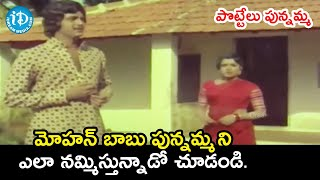 Mohan Babu Apologizes To Sri Priya | Pottelu Punnamma Movie Scenes | iDream Movies - IDREAMMOVIES
