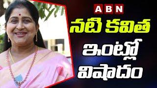 నటి కవిత ఇంట్లో విషాదం   Character Artist Kavitha Son Lost Life Due to Corona   ABN Telugu - ABNTELUGUTV