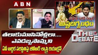 GVR Sastry Reaction On AP Financial Crisis   CM YS Jagan   The Debate With Venkatakrishna   ABN - ABNTELUGUTV