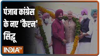 प्रदेश अध्यक्ष बनते ही फॉर्म में आए Sidhu, बोले- कांग्रेस एकजुट, विरोधियों के बिस्तर गोल कर दूंगा - INDIATV