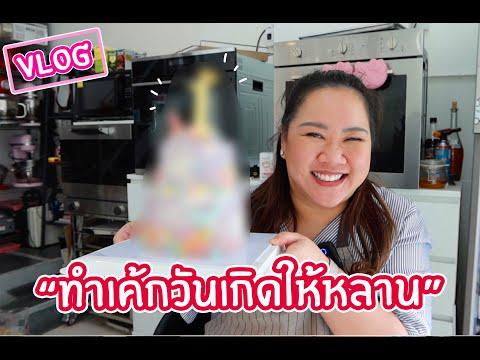 [Vlog]-ทำเค้กวันเกิดให้หลาน-งา