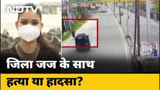 Judge Uttam Anand के मौत मामले में CCTV फुटेज से उठे सवाल, जांच के आदेश | Desh Pradesh - NDTVINDIA