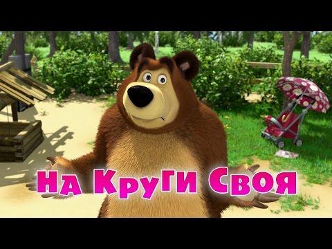 Кадр из мультфильма «Маша и Медведь : На круги своя (серия 53)»