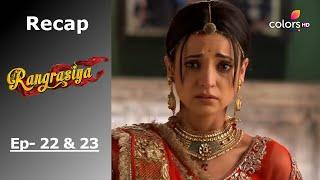 Rangrasiya - रंगरसिया  - Episode -22 & 23 - Recap - COLORSTV