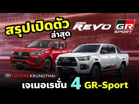 สรุปเปิดตัว-Toyota-Hilux-REVO-