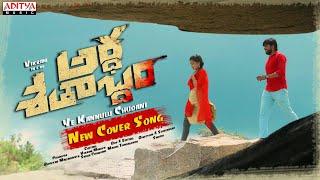 Ye Kannulu Choodani Cover Song | Ardhashathabdam Songs | Vikram Minupo , SnehaChowdari  | Sid Sriram - ADITYAMUSIC