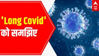 What is 'Long Covid'? What about its treatment? - ABPNEWSTV