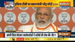 हम लोगों ने राजनीती में सत्ता को सेवा का माध्यम माना: पीएम नरेंद्र मोदी   IndiaTV - INDIATV