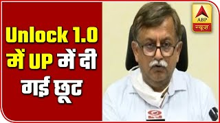 Unlock 1.0: Know About the relaxations provided in UP - ABPNEWSTV