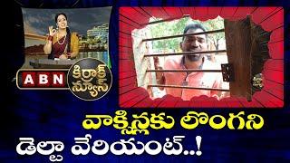 వాక్సిన్లకు లొంగని డెల్టా వేరియంట్..!    Enkati Funny Conversation    Kirrak News    ABN Telugu - ABNTELUGUTV