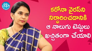 How to Diagnose Covid-19 - Dr. Sharmila Explains | Healthy Conversations With iDream | iDream Movies - IDREAMMOVIES