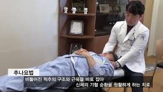 잠실자생한방병원 척추관협착증 유합 수술 후 통증이 재발한 척추수술 실패증후군 환자 치료 -  광주자생한방병원 염승철 원장